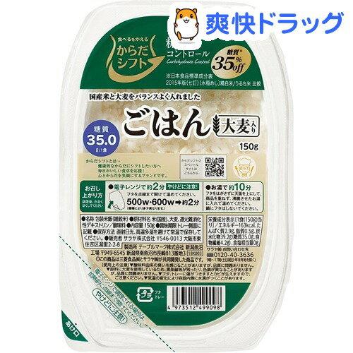 からだシフト 糖質コントロール ごはん 大麦入り(150g)【からだシフト】