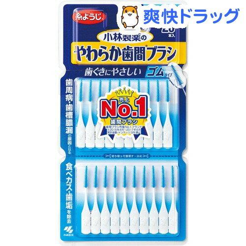 やわらか歯間ブラシ SS〜Mサイズ(20本入)【やわらか歯間ブラシ】