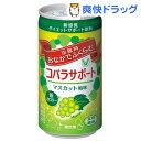 コバラサポート マスカット風味(185mL*30本入)【コバラサポート】【送料無料】