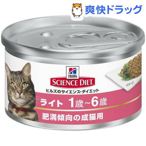 サイエンスダイエット ライト1歳から6歳 肥満傾向の成猫用(82g)【d_sd】【サイエンスダイエット】
