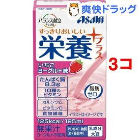 アサヒ バランス献立PLUS 栄養プラス いちごヨーグルト味(125mL*3コセット)