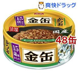 15歳からの金缶ミニ かつお(70g*48コセット)【金缶シリーズ】[キャットフード]