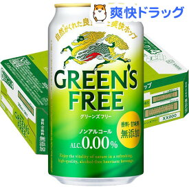 キリン グリーンズ フリー(GREEN'S FREE)(350ml*24本入)【グリーンズ フリー(GREEN'S FREE)】