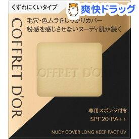 コフレドール ヌーディカバー ロングキープパクトUV ベージュB(9.5g)【コフレドール】