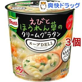 クノール スープデリ えびとほうれん草のクリームグラタン(3個セット)【クノール】