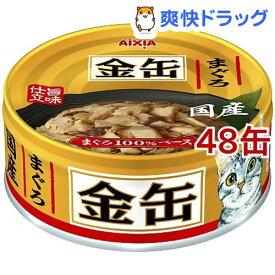 金缶ミニ まぐろ(70g*48コセット)【金缶シリーズ】[キャットフード]