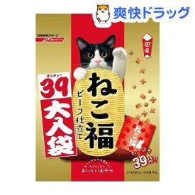 ねこ福 39大入り袋 ビーフ味(3g*39袋入(117g))【ねこ福】