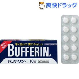 【第(2)類医薬品】バファリンA(10錠)【バファリン】