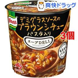 クノール スープデリ デミグラスソースのブラウンシチュー パスタ入り(3個セット)【クノール】