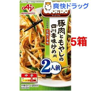 クックドゥ 豚肉ともやしの四川香味炒め用(50g*5コセット)【クックドゥ(Cook Do)】