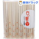 大和物産 白い箸 アスペン元禄箸(裸)(100膳入)