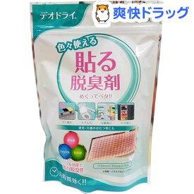 デオドライ 貼る脱臭剤(15包入)【デオドライ】