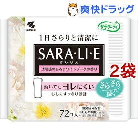 サラサーティ サラリエ ホワイトブーケの香り(72枚入*2袋セット)【サラサーティ】