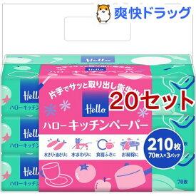 ハロー キッチンペーパー PEFC 100%(70枚入*3個パック*20セット)【ハロー】