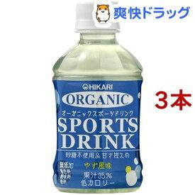 光食品 オーガニックスポーツドリンク(280ml*3コセット)