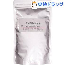 アロマアンドライフ モンモリオナイト 業務用(500g)【アロマアンドライフ】