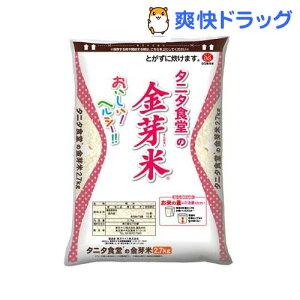 令和元年産平成30年度産 タニタ食堂の金芽米(BG無洗米)(2.7kg)