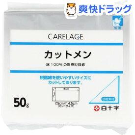 ケアレージュ カットメン(50g)【ケアレージュ(CARELAGE)】