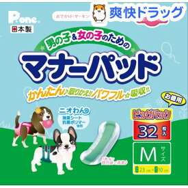 P・ワン 男の子&女の子のためのマナーパッド ビッグパック Mサイズ(32枚入)【P・ワン(P・one)】