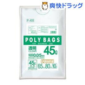ポリバッグビジネス 透明 45L(10枚入)【オルディ】