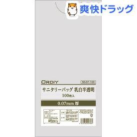オルディ サニタリーバッグ 乳白半透明 SB-07-100(100枚入)【オルディ】