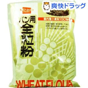 健康フーズ パン用全粒粉(500g)