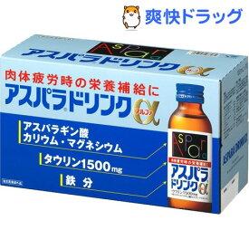 アスパラドリンクα(100ml*10本入)【アスパラ】