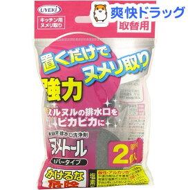 ヌメトール カバータイプ 取替用(2コ入)【ヌメトール】