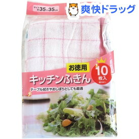 キッチンふきん格子柄(10枚入)