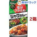 【訳あり】塩分ひかえめ(25%オフ) ジャワカレー 中辛(120g*2箱セット)【ジャワカレー】