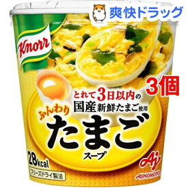 クノール ふんわりたまごスープ 容器入り(3個セット)【クノール】