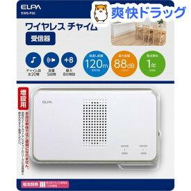 エルパ ワイヤレスチャイム 受信器 EWS-P50(1コ入)【エルパ(ELPA)】