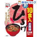 永谷園 生みそタイプみそ汁 ひるげ(10食入)[味噌汁]