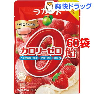ラカント カロリーゼロ飴 いちごミルク味(60g*60袋セット)【ラカント】
