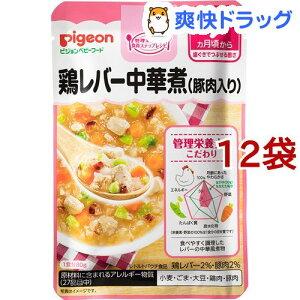 ピジョンベビーフード 食育レシピ 鶏レバー中華煮(豚肉入り)(80g*12袋セット)【食育レシピ】
