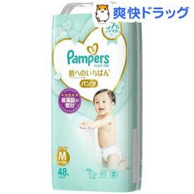 パンパース おむつ パンツ 肌へのいちばん M(48枚入)【パンパース】