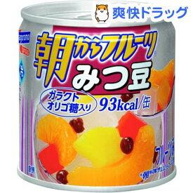 朝からフルーツ みつ豆(190g)【朝からフルーツ】
