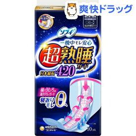 ソフィ 超熟睡ガード420 特に多い日の夜用 羽つき(10枚入)【ソフィ】[生理用品]