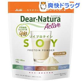 ディアナチュラアクティブ ソイプロテイン ソイミルク味(360g)【Dear-Natura(ディアナチュラ)】