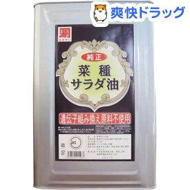 平田産業 純正菜種サラダ油 一斗缶(16.5kg)