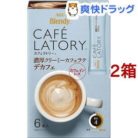 ブレンディ カフェラトリー スティック コーヒー 濃厚クリーミーカフェラテデカフェ(9.6g*6本入*2箱セット)【ブレンディ(Blendy)】