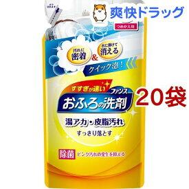 ファンス おふろの洗剤 オレンジミントの香り つめかえ用(330ml*20袋セット)【ファンス】