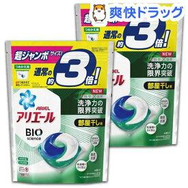 アリエールBIOジェルボール部屋干し用 つめかえ超ジャンボサイズ 洗濯洗剤(46個入*2袋セット)【stkt01】【アリエール】