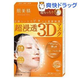 肌美精 超浸透3Dマスク 超もっちり(4枚入)【肌美精】[パック]