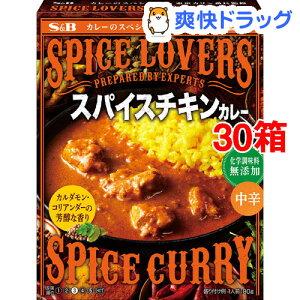 S&B SPICE LOVERS スパイスチキンカレー 中辛(180g*30箱セット)【S&B(エスビー)】