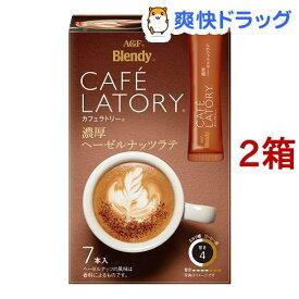 ブレンディ カフェラトリー スティック コーヒー 濃厚ヘーゼルナッツラテ(10g*7本入*2箱セット)【ブレンディ(Blendy)】