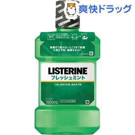 薬用リステリン フレッシュミント(1000ml)【n8x】【z8n】【LISTERINE(リステリン)】[マウスウォッシュ]