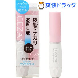 セザンヌ 皮脂テカリお直し液 クリアホワイト(7.5g)【セザンヌ(CEZANNE)】