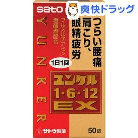 【第3類医薬品】ユンケル 1・6・12EX(50錠)【ユンケル】