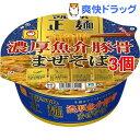 マルちゃん正麺 カップ 濃厚魚介豚骨まぜそば(129g*3個セット)【マルちゃん正麺】